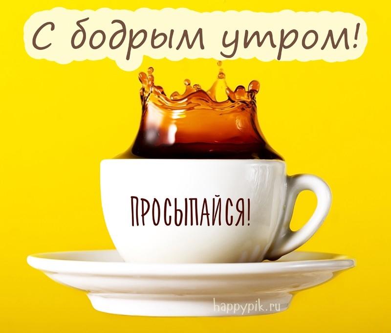 Картинки чай кофе доброе утро   подборка 023
