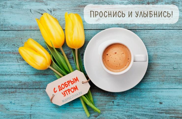 Картинки чай кофе доброе утро   подборка 024