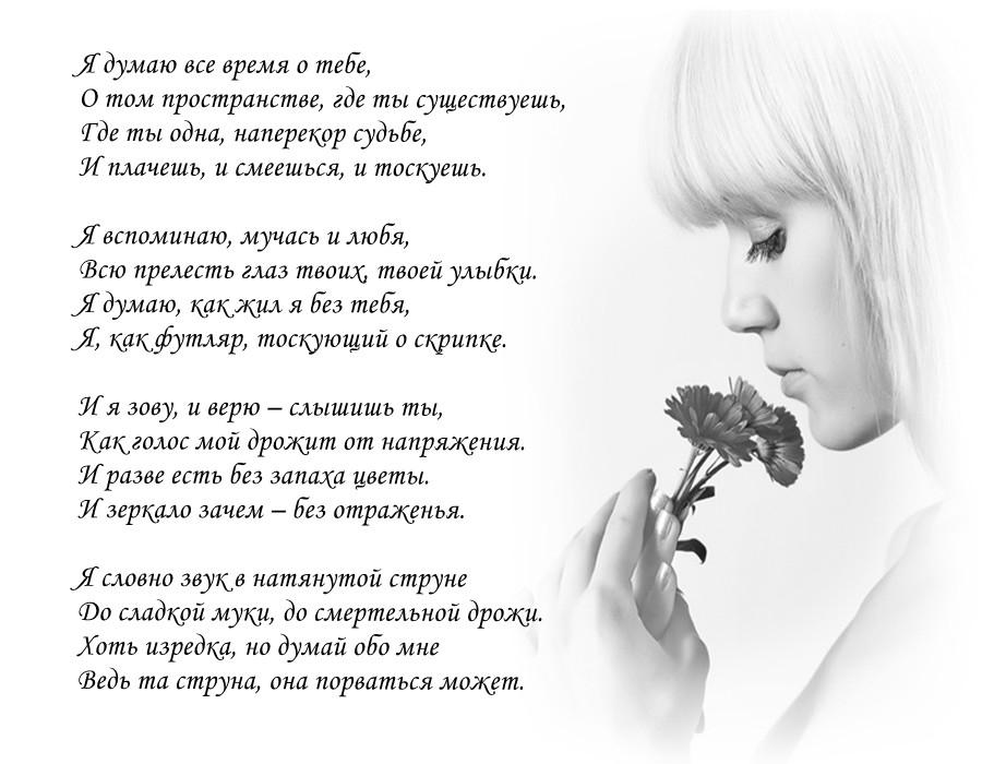 картинки где бы ты не был я думаю о тебе узкие длинные, цветы