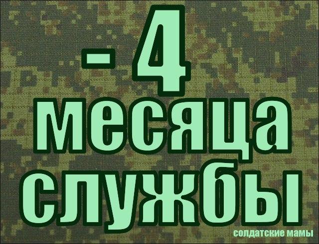 Открытка с тремя месяцами службы в армии, именем рузанна