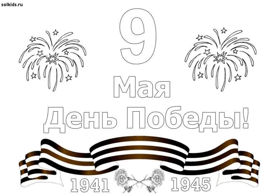 Открытка для раскраски 9 мая день победы, картинки