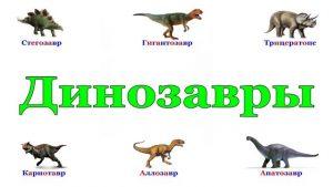 Классификация динозавров в картинках 024