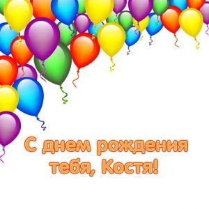 Костя поздравления с днем рождения   открытки 024
