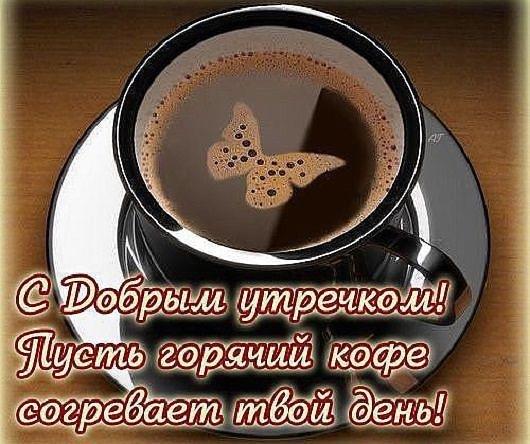 Кофе для любимой фото и картинки (24)