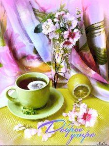 Кофе и цветы с добрым утром   фото (19)
