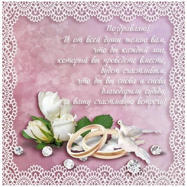 Открытки конструктор, открытка свадебная текст