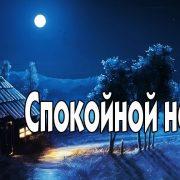 Красивая картинка другу спокойной ночи 029