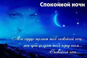 Красивая картинка милый сладких снов023