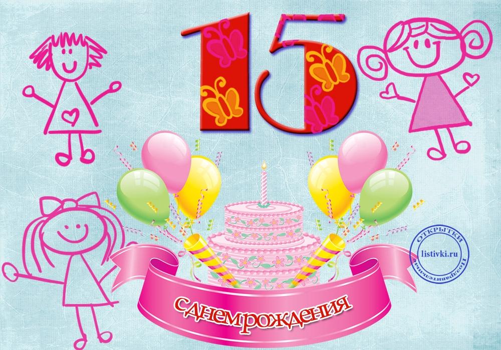 Картинка с днем рождения девочке на 15 лет