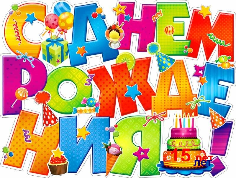 Картинки с днем рождения для детей 13 лет