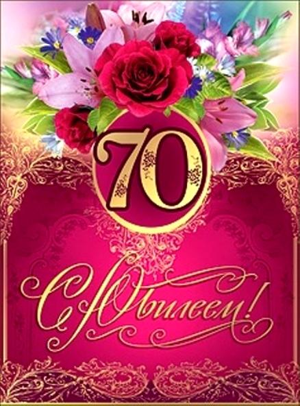 Картинки поздравлением, видео поздравление с 70 летием женщине в стихах душевные до слез