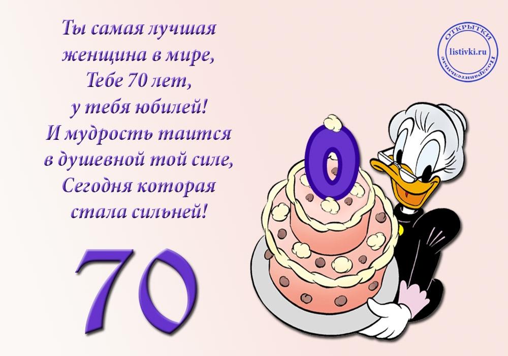Днем рождения, картинка поздравление с юбилеем 70 лет женщине