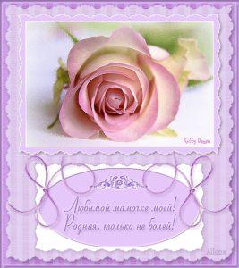 Красивая открытка для любимой мамы 022