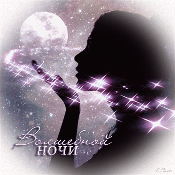 Красивая открытка поцелуй на ночь   подборка023