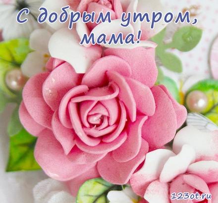 Красивая открытка с добрым утром мама 001