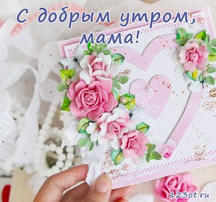 Красивая открытка с добрым утром мама 002
