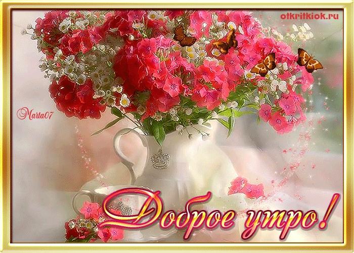 Красивая открытка с добрым утром мама 005