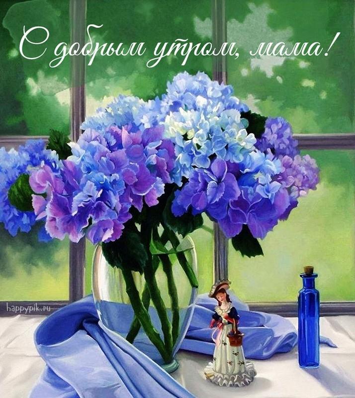 Красивая открытка с добрым утром мама 009