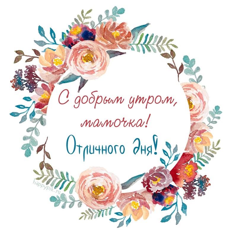 Красивая открытка с добрым утром мама 010