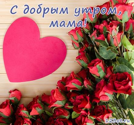 Красивая открытка с добрым утром мама 012