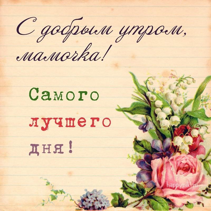 Красивая открытка с добрым утром мама 014