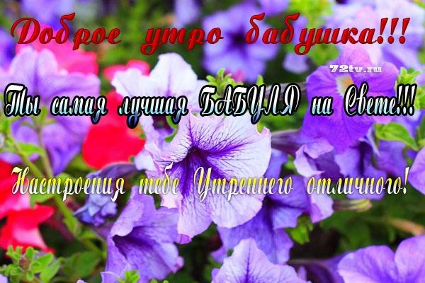 Красивая открытка с добрым утром мама 016