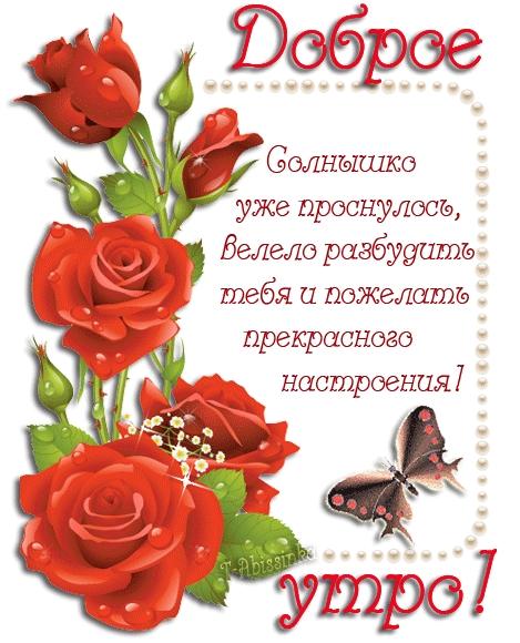 Красивая открытка с добрым утром мама 017