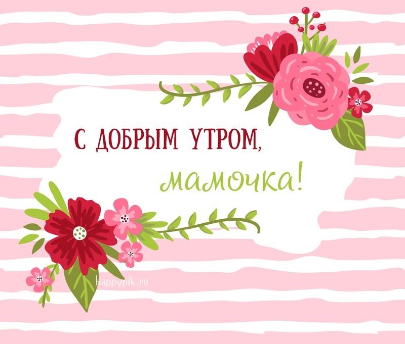 Красивая открытка с добрым утром мама 018