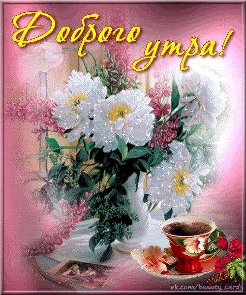 Красивая открытка с добрым утром мама 020