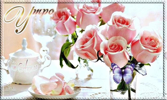 Красивая открытка с добрым утром мама 022