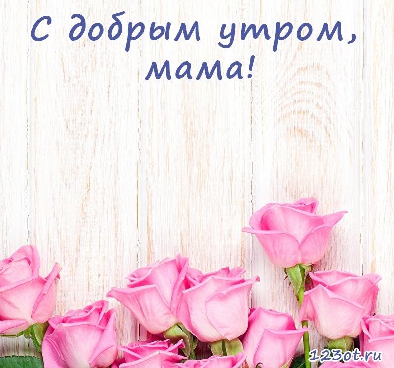 Красивая открытка с добрым утром мама 025