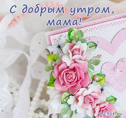Красивая открытка с добрым утром мама 026