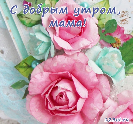 Красивая открытка с добрым утром мама 028