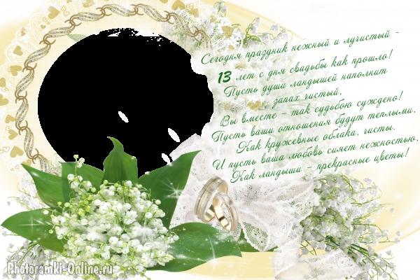 Открытка на годовщину свадьбы 13 лет жене, мальчику