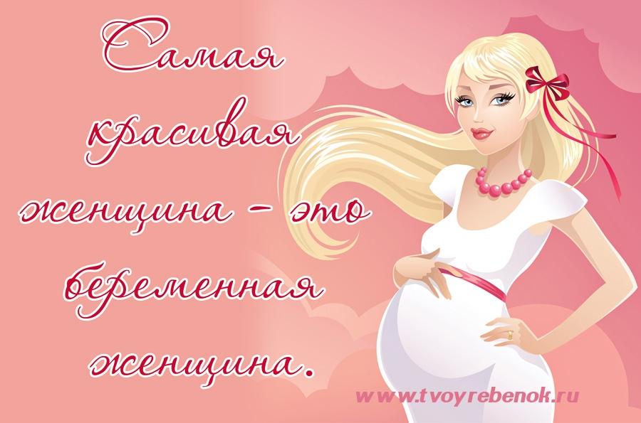 Открытка для беременной девушке, поздравления