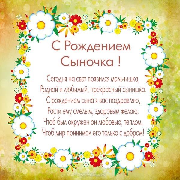 Поздравления с рождением сына для мамы в стихах красивые
