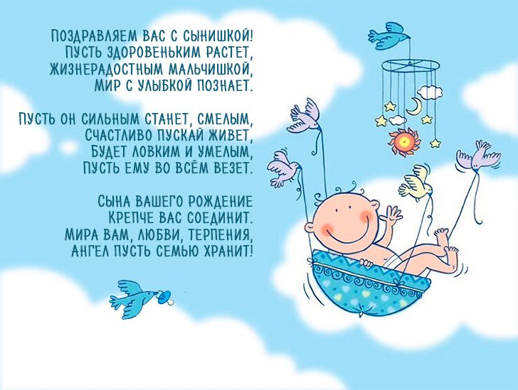 Красивые анимашки с рождением сыночка   подборка