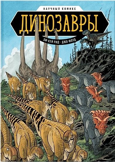 Красивые динозавры фото и описание   подборка 019