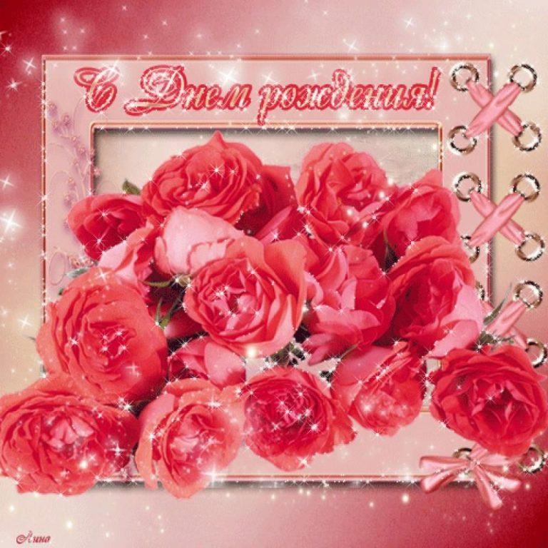 С днем рождения женщине начальнику открытки красивые гифки
