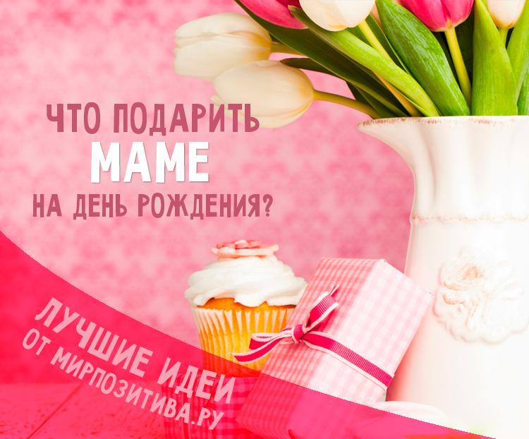 Красивые идеи подарков на День Рождения с фотографиями   подборка (26)