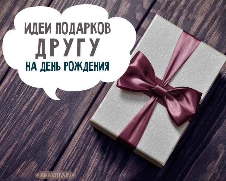 Красивые идеи подарков на День Рождения с фотографиями   подборка (31)