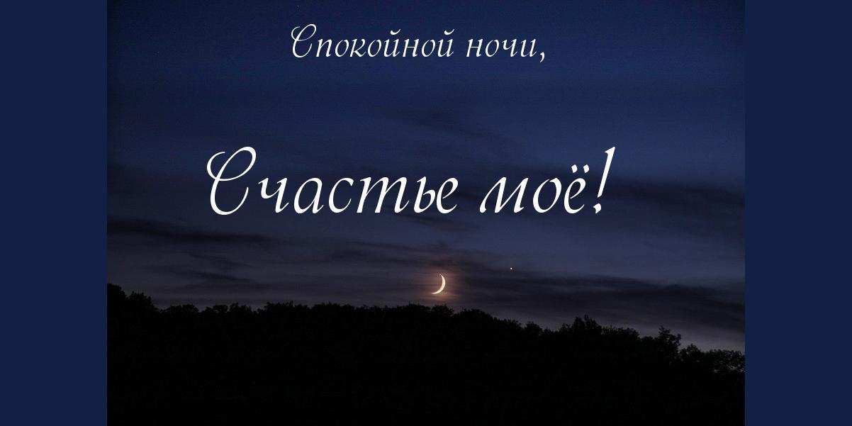 Картинки красивые спокойной ночи моя родная
