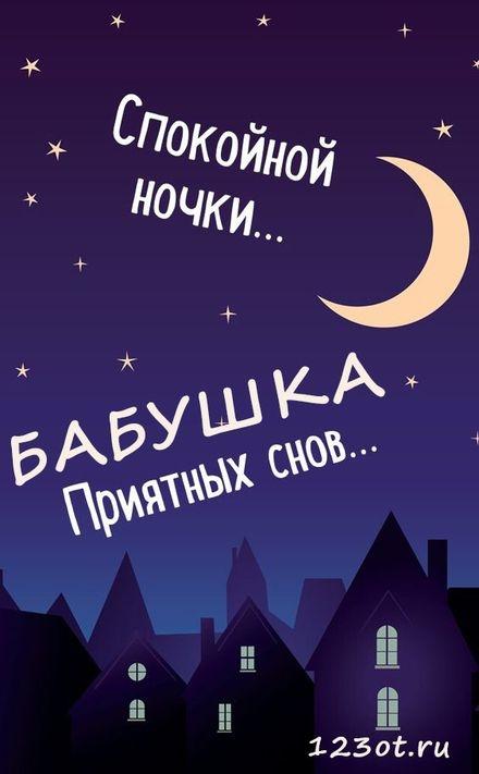 Красивые картинки Валентина спокойной ночи001