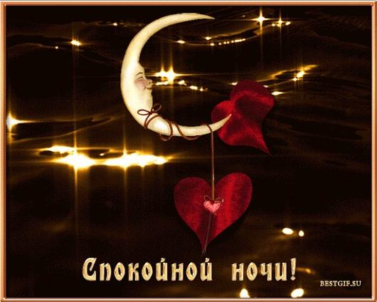 Красивые картинки Валентина спокойной ночи002