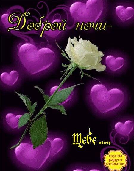 Красивые картинки Валентина спокойной ночи004