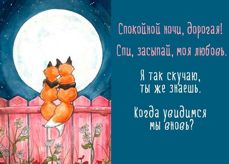 Красивые картинки Валентина спокойной ночи006