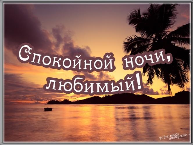 Красивые картинки Валентина спокойной ночи011