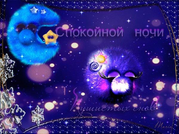 Красивые картинки Валентина спокойной ночи012