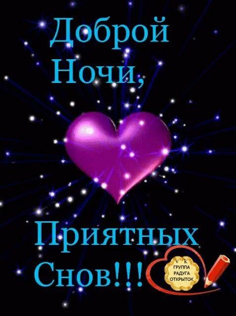 Красивые картинки Валентина спокойной ночи019