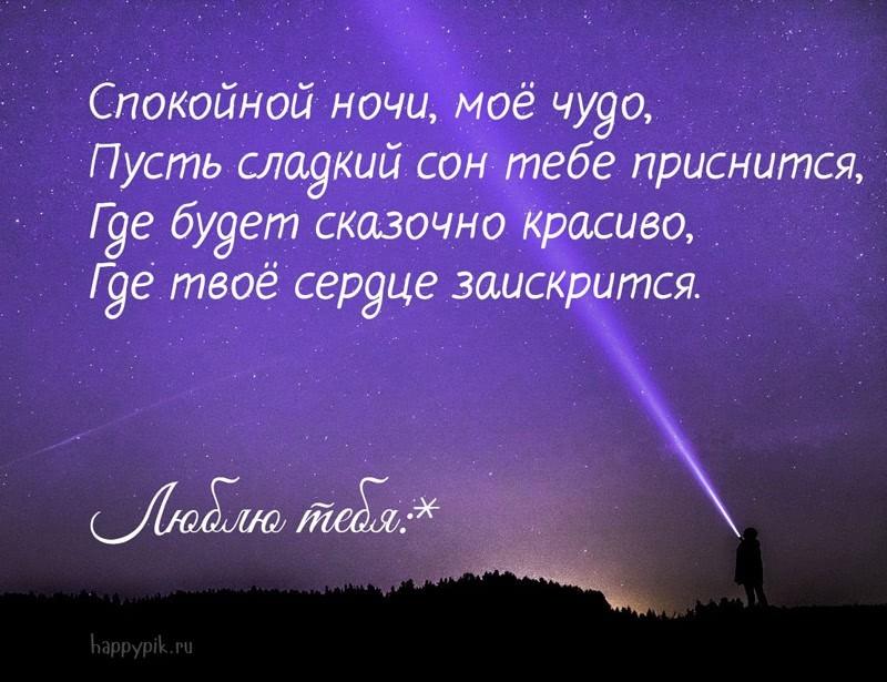 Красивые картинки Валентина спокойной ночи020